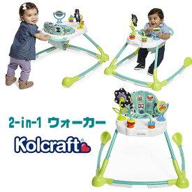 【在庫有り】【Kolcraft】コルクラフト タイニー ステップス トゥー 2-in-1 ウォーカー ベビー 赤ちゃん 歩行器 室内グッズ 軽量 コンパクト 運動 Kolcraft Tiny Steps Too 2-in-1 Walker