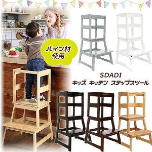 【在庫有り】SDADI キッズ キッチン ステップ スツール キッズステップ台 台所 歯磨き キッチン 踏み台 安定 木製 SDADI Kids Kitchen Step Stool with Safety Rail