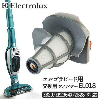 【在庫有り】エレクトロラックス フィルター エルゴラピード用EL018Electrolux Ergorapido コードレス掃除機 サイクロン式ハンディークリーナー2WAY