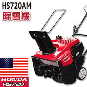 ホンダ 小型除雪機 HS720AM