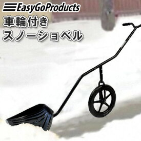 【在庫有り】EasyGo 車輪付き スノーショベル スコップ スノースコップ スノーダンプ ショベル シャベル スノーシャベル 折りたたみ 除雪 雪かき 軽量 家庭用 駐車場 玄関先 雪かき 道具 簡単雪かき EGP-SNOW-001 EasyGo Snow Lever Snow Shovel