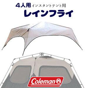 【在庫有り】【Coleman】コールマン 4人用 インスタントテント専用 レインフライ アウトドア フライシート インスタントテント 雨よけ 風よけ キャンプ Coleman 4-Person Instant Tent Rainfly Accessory