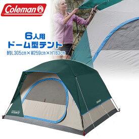 【在庫有り】【Coleman】コールマン スカイドーム キャンピング テント 約L305cm×W259cm×H183cm 6人用 バーベキュー 野外 Outdoor 簡単収納 アウトドア キャンプ Coleman 6-Person Skydome Camping Tent, Evergreen