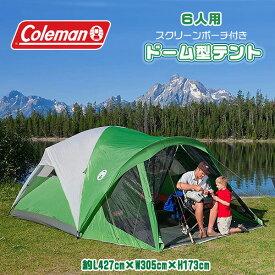 【在庫有り】コールマン エバンストン スクリーンポーチ付き テント 約L427cm×W305cm×H173cm ドーム型テント レインフライ アウトドア ファミリーテント 6人用テント キャンプ Coleman Evanston Screened 6-Person Tent