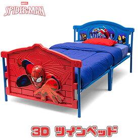 【在庫有り】Marvel スパイダーマン 3D ツインベッド トドラーベッド キッズ 子供用 幼児用 ベッド 子供用ベッド 子供用家具 子供部屋 アメイジングスパイダーマン Delta デルタ Marvel Spider-Man 3D Twin Bed