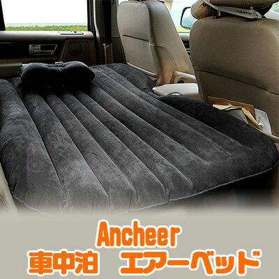 【在庫有り】【送料無料】Ancheer 車中泊 マット エアーベッド 簡易 エアベッド アウトドア ポータブル ソファ キャンプ 電動ポンプ マット 仮眠 Ancheer Car Outdoor Travel Inflation Mattress Air Bed Back Seat Extended Mattress