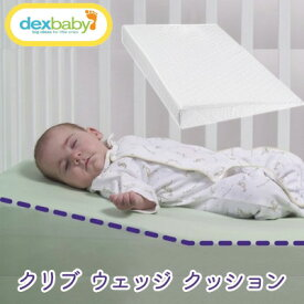 【在庫有り】dexbaby セーフ リフト クリブ ウェッジ ピロー 枕 まくら スリーピングピロー ベビー枕 赤ちゃん 新生児 赤すぐ 吐き戻し防止 鼻づまり 傾斜 寝具 ななめ スリーパー 出産祝い プレゼント ギフト Safe Lift Crib Wedge