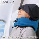 【在庫有り】LANGRIA 6-in-1 メモリーフォーム トラベルピロー ネック 腰 ヘッド サポート 枕 フード ネックピロー 寝…