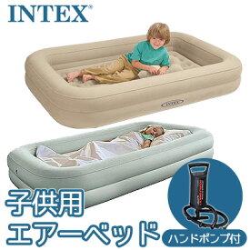【在庫有り】インテックス キッズ トラベル エアーベッド 子供用 簡易 防水加工 耐久性 マット 仮眠 お泊り 収納 コンパクト 室内 室外 アウトドア Intex Inflatable Kids Travel Airbed with Hand Pump