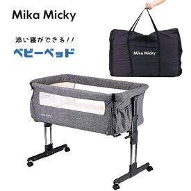 【在庫有り】【ベビーベッド】Mika Micky ベッドサイド スリーパー ベッド 添い寝ベッド ベビー キャスター付き ベビーベッド 新生児 赤ちゃん お昼寝 ベッドサイド メッシュガード おむつ交換台 Mika Micky Bedside Sleeper Easy Folding Portable Crib