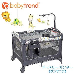 【在庫有り】【Baby Trend】ベビートレンド ナースリー センター 《タンザニア》 キャスター付き ベビーベッド 新生児 赤ちゃん お昼寝 プレイヤード ベビーサークル バシネット メッシュガー