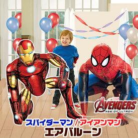 【ゆうパケット対応】アナグラム スパイダーマン アイアンマン エアウォーカー バルーン エアーバルーン パーティー バースデー サプライズ ハロウィン クリスマス デコレーション イベント Anagram Spiderman Ironman Airwalker Balloon