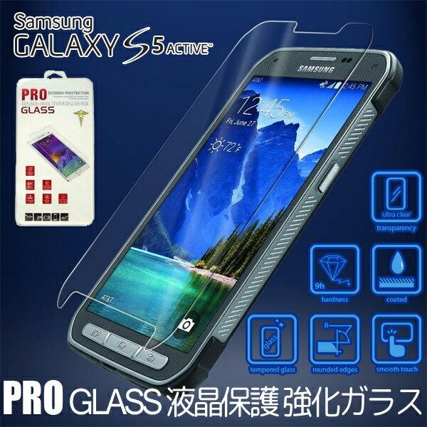 【在庫有り】【ゆうパケット送料190円】PRO GLASS強化ガラス 液晶保護フィルム Galaxy S5 Active フィルム 保護フィルム ガラスフィルム 保護ガラス 液晶保護ガラス ギャラクシー S5 アクティブ SM-G870A SC-02G