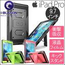 【在庫有り】【ゆうパケット対応】iPad Pro 9.7インチ i-Blason アーマーボックス デュアル レイヤー フルボディ プロテクティブ ケース 保護 カバー ハードケース キックスタンド