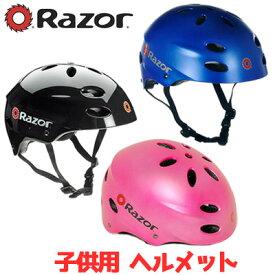 【在庫有り】レイザー V-17 子供用 マルチスポーツ ヘルメット ジュニア キッズ 自転車 ヘルメット キッズ おしゃれ 防災用 キックボード スケートボード スケボー Razor V-17 Youth Multi-Sport Helmet