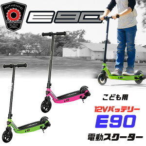 【在庫有り】【電動キックボード】レイザー ブラックラベル E90 電動スクーター キックボード 子供 電動キックボード キックスケーター 8歳以上 最高速度16km Razor Black Label E90 Electric Scooter