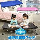 レガロ マイ コット ポータブル 幼児用簡易ベッド アウトドア 軽量 コンパクト 子供用 ベッド 折りたたみ 車中泊 ポー…