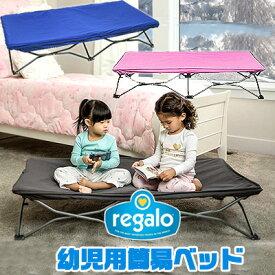 【在庫有り】レガロ マイ コット ポータブル 幼児用簡易ベッド アウトドア 軽量 コンパクト 子供用 ベッド 折りたたみ 車中泊 ポータブルベッド Regalo My Cot Portable Toddler Bed