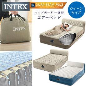 【Intex】インテックス Dura-Beam ヘッドボード 一体型 エアーベッド 《クイーンサイズ》 電動ポンプ ヘッドボード 簡易 ファイバーテック構造 耐久性 マット 仮眠 来客用 ゲスト 収納 コンパクト 室内