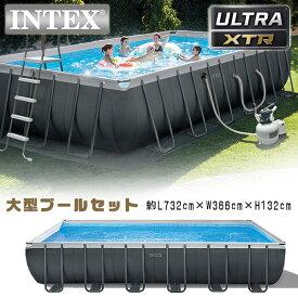 【在庫有り】【大型商品】【USA仕様】インテックス ウルトラ XTR フレーム レクタンギュラー プール セット 約L732cm×W366cm×H132cm 家庭用 水遊び 大型プール ビニールプール 浄化フィルターポンプ ハシゴ グランドシート プールカバー Intex Pool Set