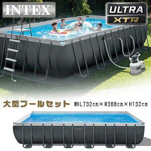 【在庫有り】【大型商品】【USA仕様】インテックス ウルトラ XTR フレーム レクタンギュラー プール セット 約L732cm×W366cm×H132cm 家庭用 水遊び 大型プール ビニールプール 浄化フィルターポン