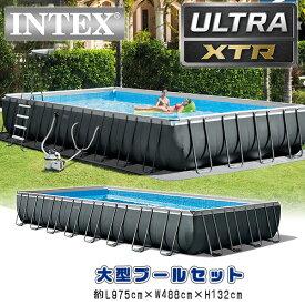 【大型商品】【USA仕様】インテックス ウルトラ XTR フレーム レクタンギュラー プール セット 約L975cm×W488cm×H132cm 家庭用 水遊び 大型プール ビニールプール 浄化フィルターポンプ ハシゴ グランドシート プールカバー Intex Pool Set