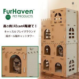 【在庫有り】【PET】FurHaven Pet Products キャッスル プレイグラウンド デラックス スクラッチャー ハウス アメリカ直輸入 多頭飼い 段ボールハウス 4階建て ダンボールハウス タワーハウス キャ