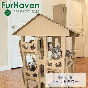 【在庫有り】【PET】FurHaven Pet Products キャットタワー プレイグラウンド アメリカ直輸入 多頭飼い 段ボールハウス ダンボールハウス タワーハウス キャットハウス 爪とぎ ダンボール ペット