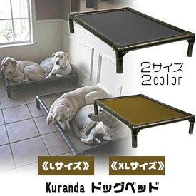 【在庫有り】Kuranda ドッグベッド Lサイズ XLサイズ ドッグコット ペットコット ペットベッド 犬 ドッグ ベッド ペット 室内 ペット用品 ハスキー シェパード ドーベルマン 大型犬 Kuranda Dog Bed