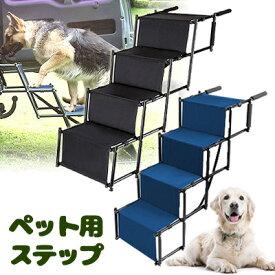 【在庫有り】ドッグステップ ペット用ステップ 階段 犬 ドッグ ステップ 折りたたみ 室内 ペット用品 車 軽量 中型犬 大型犬 Lightweight Dog Stairs