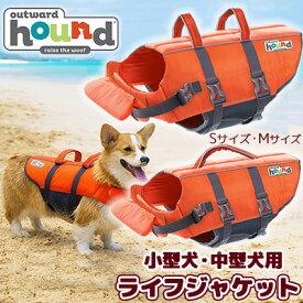 【在庫有り】【ペット用品】アウトワードハウンド グランビー スプラッシュ ドッグ ライフジャケット 《Sサイズ/Mサイズ》 小型犬用 中型犬用 犬 ドッグ ライフジャケット ペット 海 ペット用品 川遊び 水遊び Outward Hound Granby Splash Dog Life Jacket