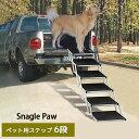 【在庫有り】【PET】Snagle Paw ポータブル ドッグ カー ステップ ステアーズ (6段) 階段 犬 ドッグ ステップ 折りた…