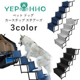 【お買い物マラソン】YEPHHO ペット ドッグ カーステップ ステアーズ 階段 犬 ドッグ ステップ 折りたたみ 室内 ペット用品 車 ミニバン SUV 軽量 中型犬 大型犬 YEPHHO Pet Dog Car Step Stairs
