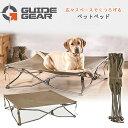 【犬用ベッド】ガイドギア デュラメッシュ エレベーテッド ドッグベッド 犬用 ベッド アウトドア 折り畳み 軽量 コン…