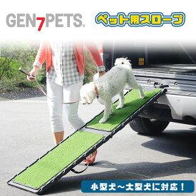 【在庫有り】【ペット用品】Gen7Pets ナチュラル ステップ ペットスロープ 車 ドッグ カー ステップ スロープ 芝生付き 滑らない スロープ 車 ミニバン SUV 折りたたみ 軽量 小型犬 中型犬 大型犬 Gen7Pets Natural Step Dog Ramp for Vehicles