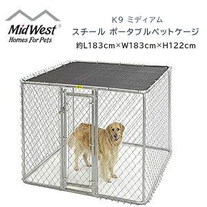 【在庫有り】【PET】Midwest Homes for Pets K9 ミディアム スチール ポータブル ペットケージ アメリカンフェンス 約L183cm×W183cm×H122cm 大型犬 中型犬 屋外 日よけ 屋根付き サークル フェンス 多頭飼