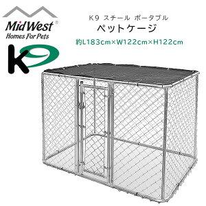 【在庫有り】【PET】Midwest Homes for Pets K9 スチール ポータブル ペットケージ アメリカンフェンス 約L183cm×W122cm×H122cm 小型犬 中型犬 屋外 日よけ 屋根付き サークル フェンス 多頭飼い ドッグラ