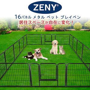 【PET】ZENY メタル ペット プレイペン 16パネル ペットサークル 折りたたみ ペットケージ 大型犬 フェンス 犬 ドッグ 猫 ネコ キャット ペット ドックラン 犬小屋 ケージ 室内 屋外 アウトドア