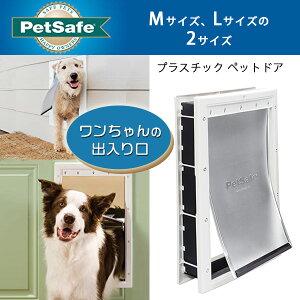 【在庫有り】【簡単DIY】ペットセーフ プラスチック ペットドア DIY 大型犬 犬 猫 室内用 自由に出入り 薄い壁用 ドア用 PetSafe Plastic Pet Door