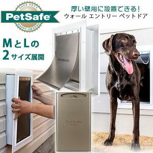 【在庫有り】【簡単DIY】ペットセーフ ウォール エントリー ペットドア DIY 大型犬 中型犬 犬 猫 内壁 外壁 自由に出入り 厚い壁用 PetSafe Wall Entry Pet Door