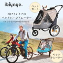 イビヤヤ ハッピー ペット トレーラー/ジョガー 2.0 2WAYタイプ ペットトレーラー ペットカート バイクトレーラー 犬…