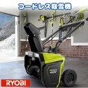 【クリスマスセール】Ryobi ブラシレス コードレス 電動 スノーブロワ 強力 コードレス除雪機 電動除雪機 雪かき機 小…
