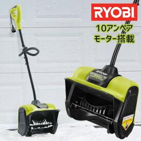 【在庫有り】除雪機 Ryobi 電動 スノーショベル RYAC804 強力 電動除雪機 雪かき機 小型除雪機 家庭用 超軽量 電動 道具 Ryobi 10 Amp Electric 12 in. Snow Shovel