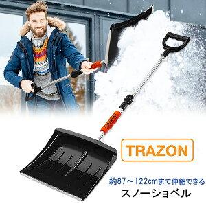 【在庫有り】Trazon スノーショベル 大容量 滑り止めグリップ付き 軽量 アルミ製 ハンドル 調整式ハンドル 人間工学に基づいたハンドル 雪かき スコップ 除雪 スノースコップ ショベル シャ