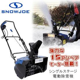 スノージョー シングルステージ 電動除雪機 15アンペアモーター 除雪 電動 除雪機 雪かき機 ライト付き 家庭用 パワフル コードロックシステム 充電式 庭 玄関先 通路 駐車場 Snow Joe Electric Single Stage Snow Thrower, 18-Inch, 15 Amp Motor