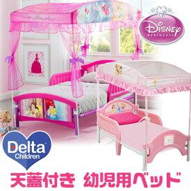 【在庫有り】【送料無料】ディズニー プリンセス 天蓋付き プリンセス 幼児用ベッド Disney Princess キッズ 女の子 子供用 幼児用 お姫様 ベッド 子供用家具 子供部屋 Delta デルタ Delta Disney Princess Toddler Canopy Bed