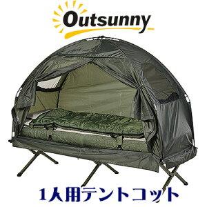 【在庫有り】Outsunny コンパクト ポップアップ ポータブル キャンピング テントコット コンボ セット ソロキャンプ キャンプツーリング 一人用 アウトドア エアーベッド 寝袋 枕 テント簡単
