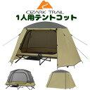 【Ozark】オザークトレイル テントコット 1人用テントコットキャンプ Outdoor 簡単収納 アウトドア キャンプ Ozark Tr…