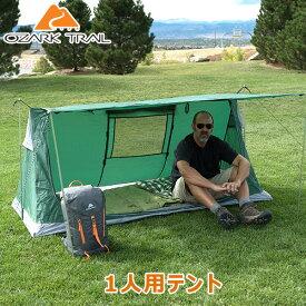 【在庫有り】【Ozark Trail】オザークトレイル ビビィ テント ソロテント ソロキャンプ 一人キャンプ キャンプツーリング 1人用 簡易 OUTDOOR アウトドア 簡単 キャンプ Ozark Trail 1-Person Bivy Tent