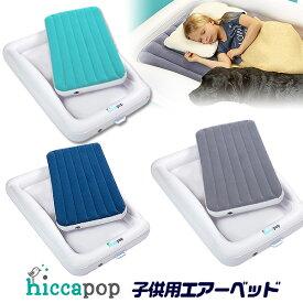 【在庫有り】【子供用エアーベッド】hiccapop トドラー トラベル エアーベッド 簡易 マットレス マット 旅行 子供用 キャンプ 収納 コンパクト 室内 室外 アウトドア 帰省 hiccapop Inflatable Toddler Travel Bed with Safety Bumpers